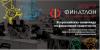 Всероссийская олимпиада по финансовой грамотности, финансовому рынку и защите прав потребителей финансовых услуг 2020-2021 учебного года – «ФИНАТЛОН для старшеклассников»